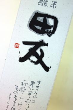 純米吟醸 田友 720ml