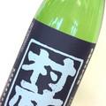 無濾過生酒 紺瑠璃ラベル 720ml