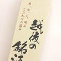 新潟清酒共通 720ml瓶1本入れ化粧箱