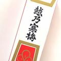 越乃寒梅 1800ml瓶1本入れ化粧箱