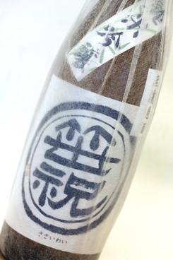 無濾過純米吟醸 笹印 1800ml