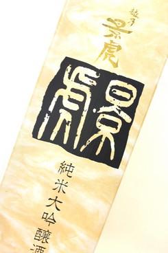 景虎 純米大吟醸 1800ml