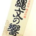 純米吟醸 縄文の響 1800ml 在庫切れ