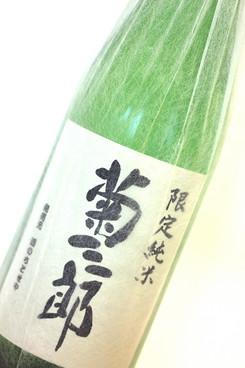 特別純米 菊三郎 1800ml