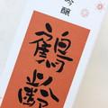 純米吟醸 鶴齢 1800ml