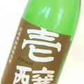 無濾過純米 壱醸 1800ml