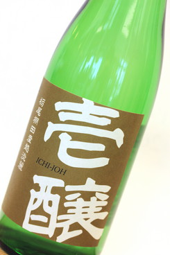 無濾過純米 壱醸 720ml