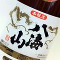 特別本醸造 八海山 1800ml