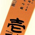 無濾過純米吟醸 壱醸 720ml