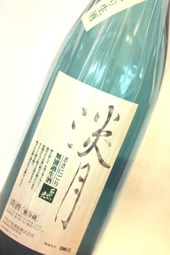 かすみ生酒 淡月 720ml