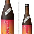 八海山 にごり梅酒 720ml