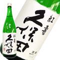 久保田 紅寿 純米吟醸 720ml