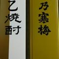 大吟醸 越乃寒梅 特醸&越乃寒梅乙焼酎