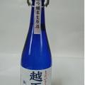 純米吟醸生原酒 越天翔 720ml
