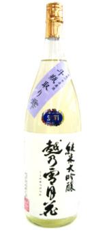 越乃雪月花純米大吟醸 斗瓶取り雫生酒1800ml在庫切れ