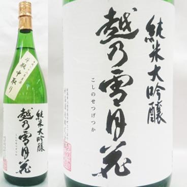 越乃雪月花純米大吟醸 斗瓶中取り瓶火入れ720ml在庫切れ