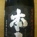 本正(ほんしょう)瓶燗火入れ 純米吟醸原酒720ml在庫切れ