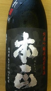 本正(ほんしょう)瓶燗火入れ 純米吟醸原酒720ml