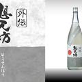 想天坊 外伝 辛口純米酒おりがらみ生 1800ml(12月発売)