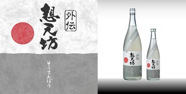 想天坊 外伝 辛口純米酒おりがらみ生 720ml