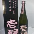無濾過純米吟醸 雪室貯蔵酒 壱醸 720ml