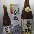 巻機 純米吟醸 限定生詰原酒1800ml(秋機季限定酒)